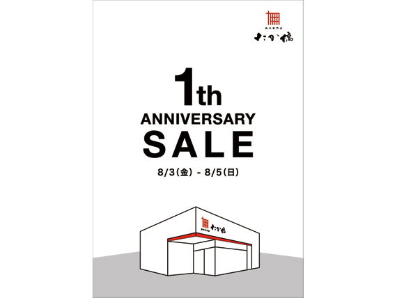 たか橋本店の1th ANNIVERSARY SALE